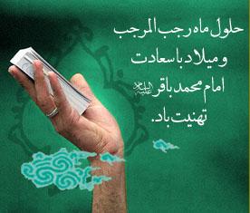 http://www.irc.ir/upload/files/images/upload/23723_MaheRajab.jpg
