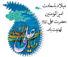 Image result for میلاد امیرالمومنین
